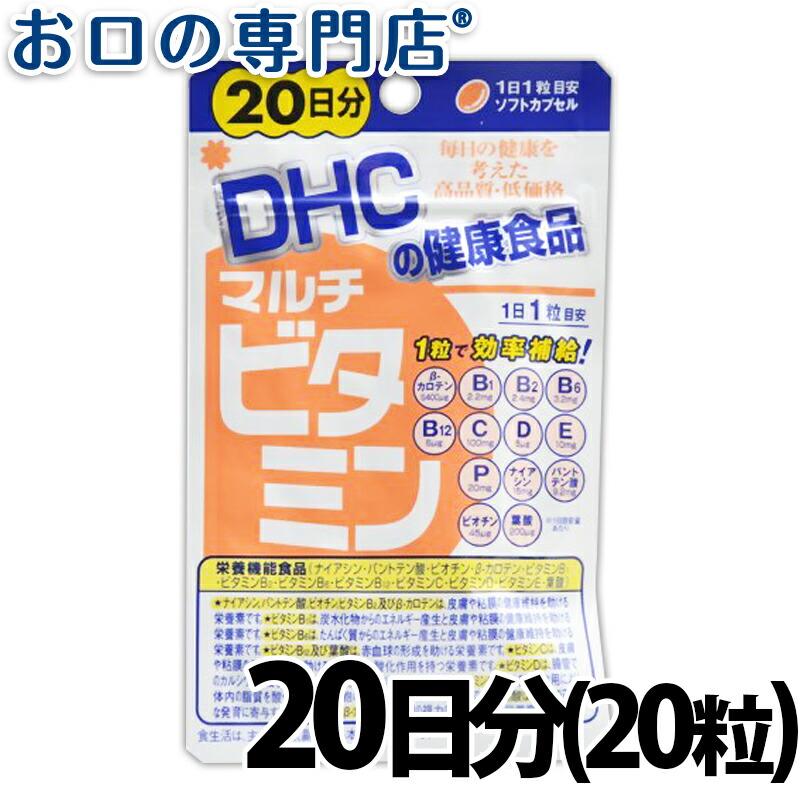 DHCサプリメント マルチビタミン 20粒【メール便18袋までOK】