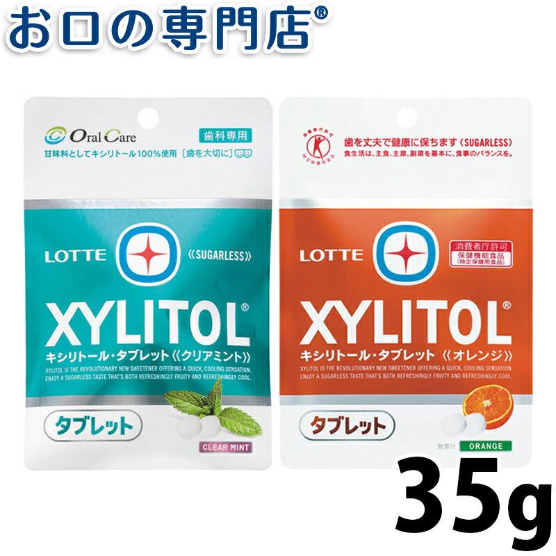 オーラルケア キシリトールタブレット オレンジ/クリアミント 35g【メール便12袋までOK】