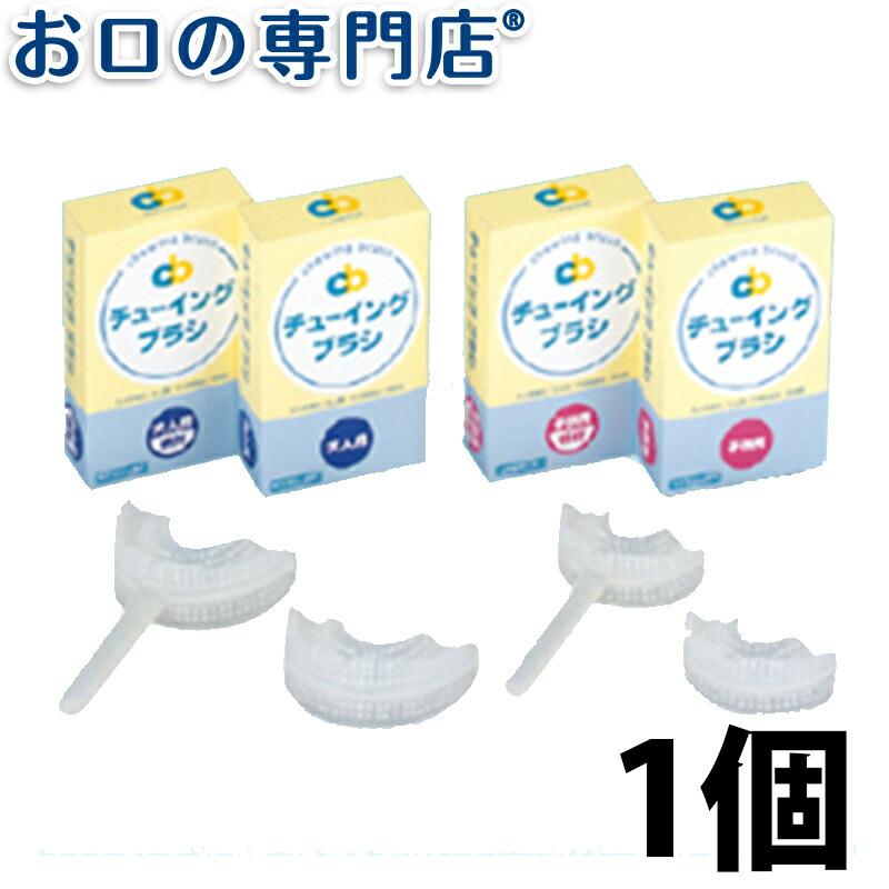 株式会社藤原歯科産業 チューイングブラシ【メール便2個までOK】