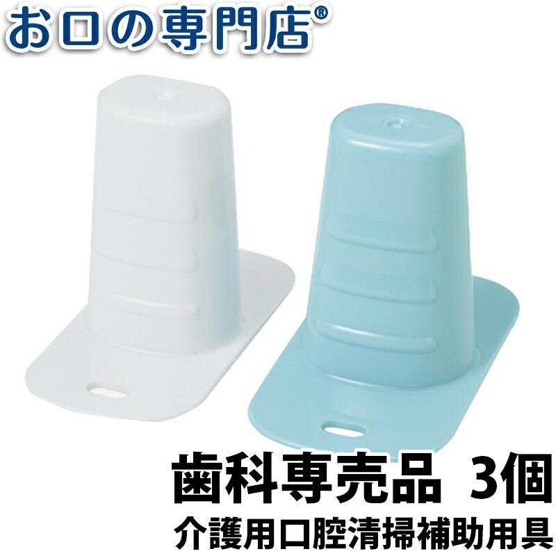 オーラルケア デンタルブロック 3個セット【メール便4セットまでOK】
