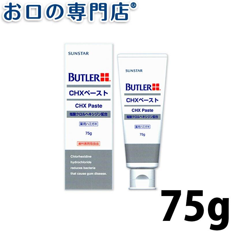 サンスター バトラー CHXペースト 薬用ハミガキ 75g【メール便4個までOK】