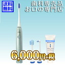 ★★ G C pre-near smart / sound wave vibration toothbrush with the paste