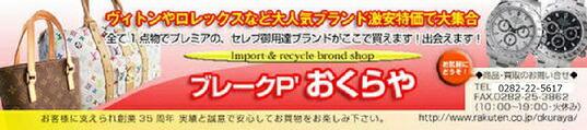 ブレークPおくらや:一流品の中古品を中心に魅力あるディスカウント価格でご提供します。