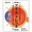Rohto drug ロートアイ stretch 12 ml × 2 fs 3 gm