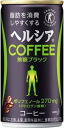 185 g of *30 one case of Kao Hel Shea coffee no sugar black fs3gm