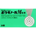Takeda Pharmaceutical ボラギノール M suppositories 30 2171