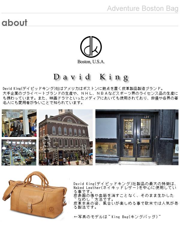 David King(デイビッドキング)社