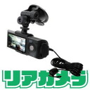 Look behind! Can be recorded! 2 Surface drive recorder.