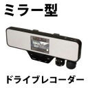 Before and after the recording available! Rearview mirror type drive recorder 2
