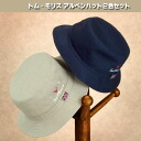 Two colors of Tom Morris Alpen hat sets