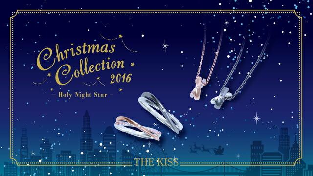 THE KISS 2016クリスマス