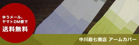 中川政七商店 アームカバー 送料無料