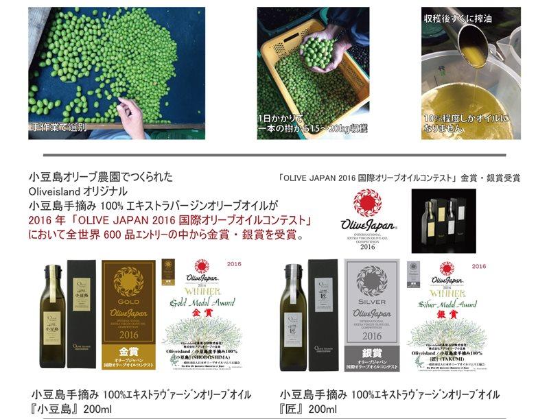 OLIVE JAPAN 2016 国際オリーブオイルコンテスト金賞受賞