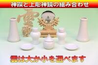 セトモノと上彫神鏡の組み合わせ