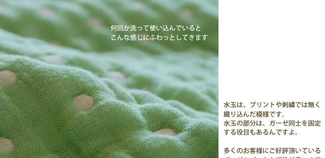 ガーゼケット 国産 6重 無添加 風通織 三河木綿 水玉 ドット柄