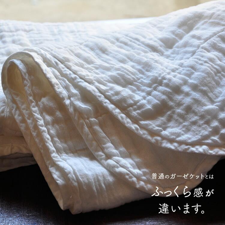 ガーゼケット 三河木綿 風通織り