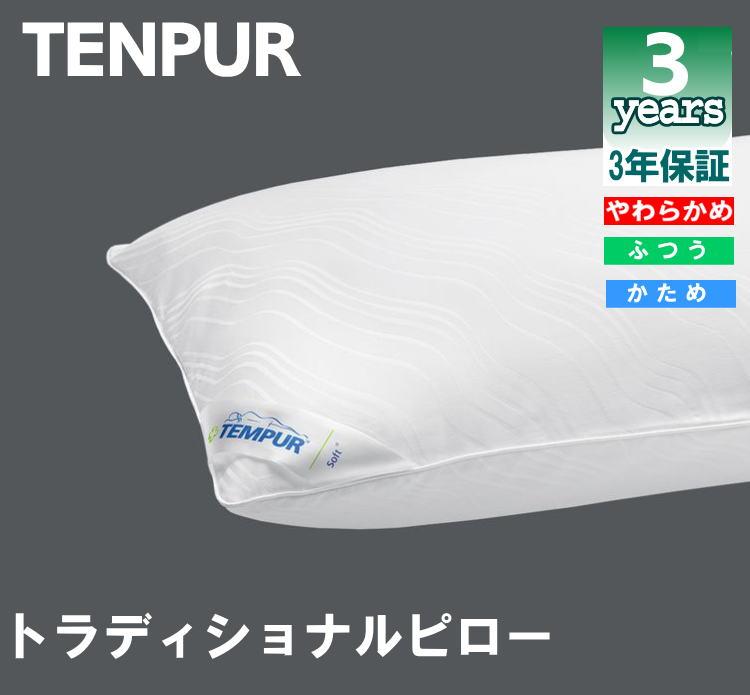 Tempur Traditional Pillow Firm Review : omezame Rakuten Global Market: Hardness choice Tempur traditional pillow TEMPUR memory foam ...