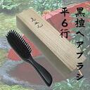 To ebony airbrush flat six