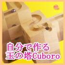 自分で作る玉の塔・キュボロCuboro