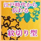 江戸時代から伝わる紋切り遊び