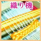 手仕事を楽しむ織り機