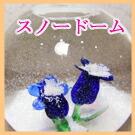 粉雪が舞うスノードーム