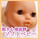 保育園でも人気の赤ちゃん人形