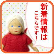 木のおもちゃと絵本の店:おもちゃの国オズの新着情報