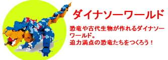 LaQ Dinosaurシリーズ