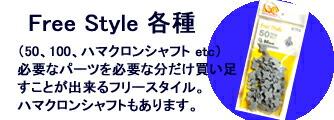 LaQ Free Style各種