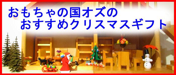 おもちゃの国オズのおすすめクリスマスギフト