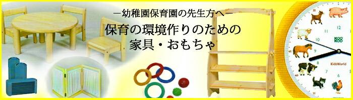 幼稚園保育園用の家具やインテリア