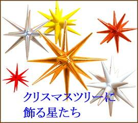 美しい立体星