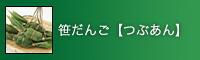 笹団子(つぶあん)
