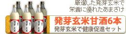 発芽玄米甘酒6本組