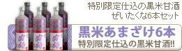 黒米甘酒6本組
