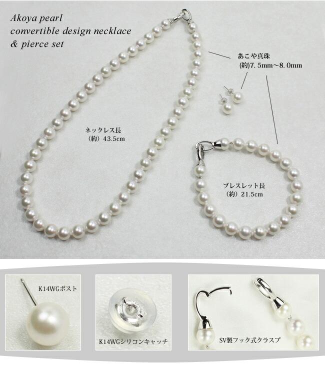 あこや真珠(7.5-8.0mm)コンバーチブルデザインネックレス&ピアスセット-detail
