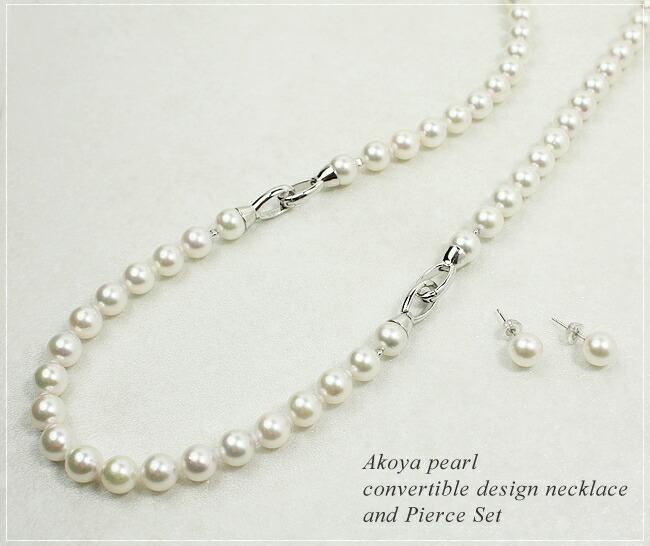 あこや真珠(7.5-8.0mm)コンバーチブルデザインネックレス&ピアスセット-main