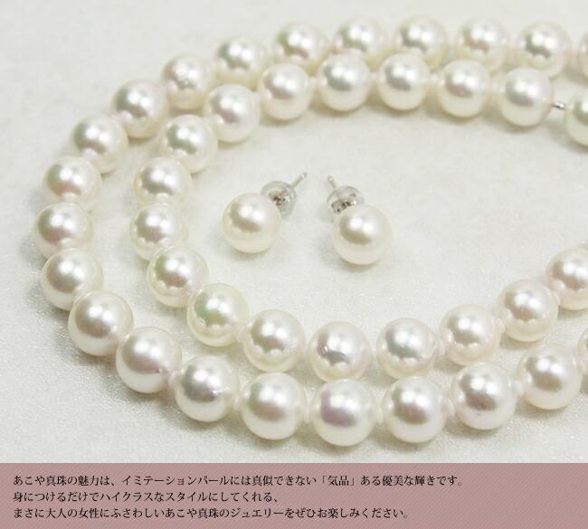 あこや真珠(7.5-8.0mm)コンバーチブルデザインネックレス&ピアスセット-pearl