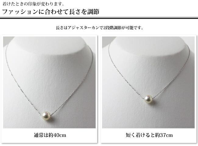 K18WGあこや真珠8.0mm(スルーペンダント-長さ