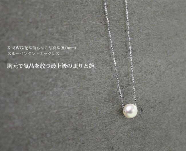 K18YGあこや真珠8.0mm(スルーペンダント-main