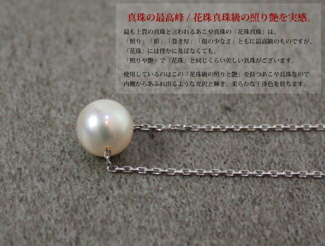 K18WGあこや真珠8.0mm(スルーペンダント-真珠について