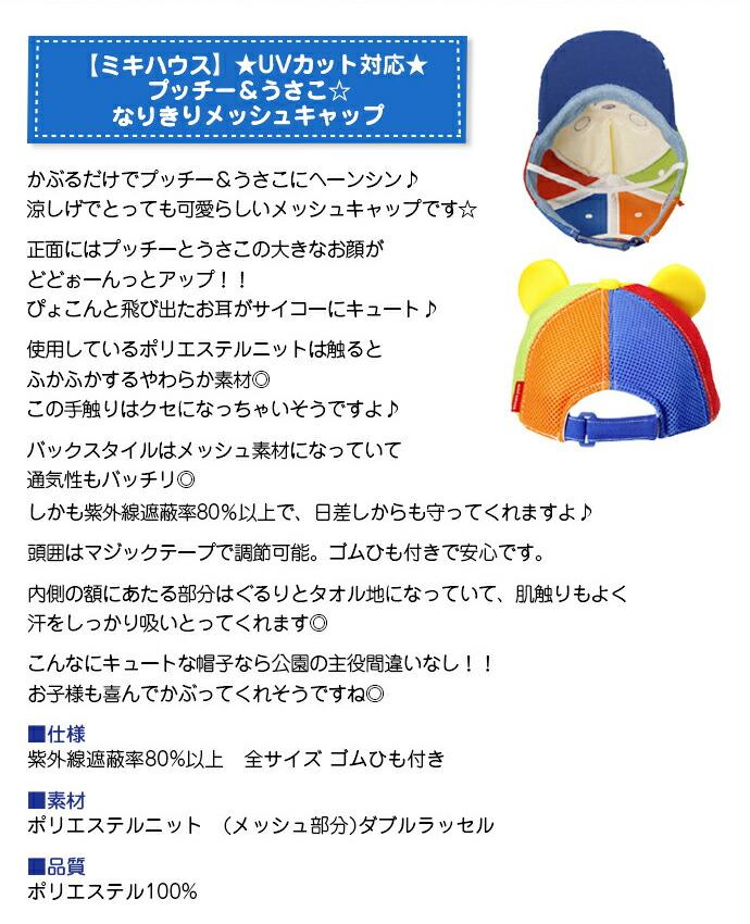 プッチー&うさこ☆なりきりメッシュキャップ