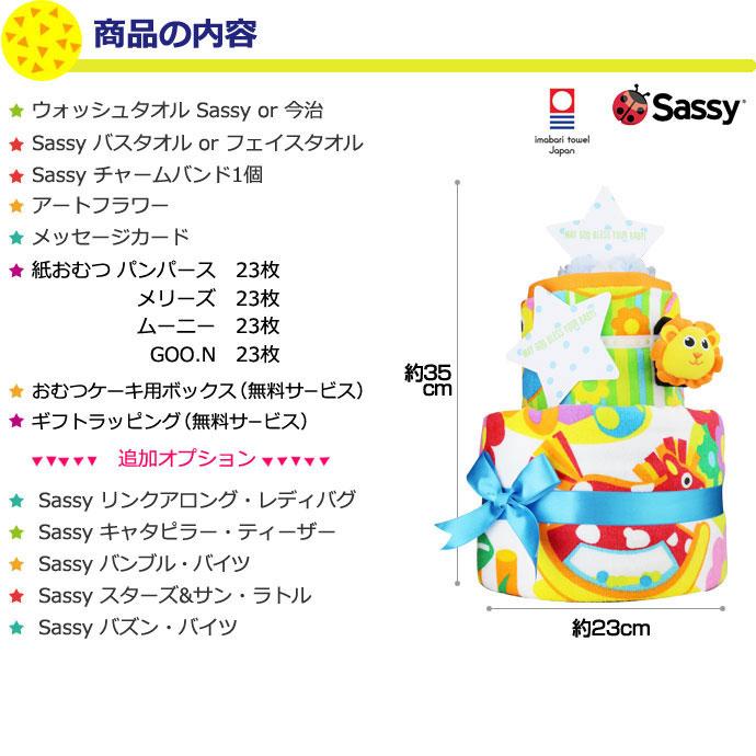Sassy (サッシー) バスタオルがついた おむつケーキ