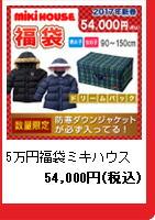 ミキハウス mikihouse 福袋