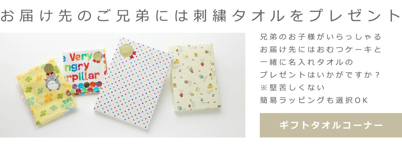 お届け先のご兄弟には刺繍タオルをプレゼント!