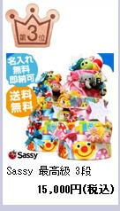 3位 Sassy おむつケーキ3段