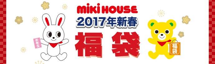 ミキハウス 福袋 2017 mikihouse