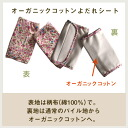 "☆Is a review after arrival to ☆( on Rakuten size Thanksgiving Day; for) baby carry slaver sheet slaver cover ◆◆ organic ◆◆"" changes! 」"