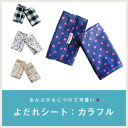 Baby drool sheets drool cover ◆ ◆ colorful ◆ ◆ see the replacement! 」